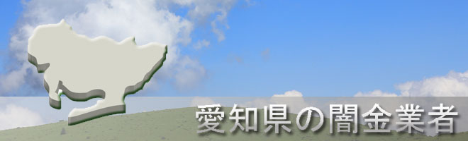 愛知県内の闇金業者一覧
