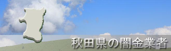 秋田県内の闇金業者一覧