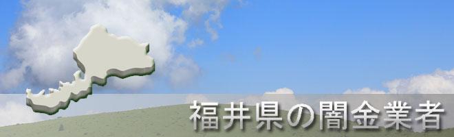福井県内の闇金業者一覧