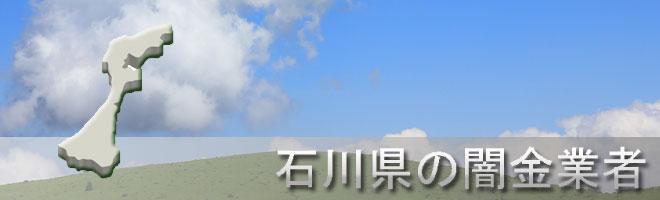 石川県内の闇金業者一覧