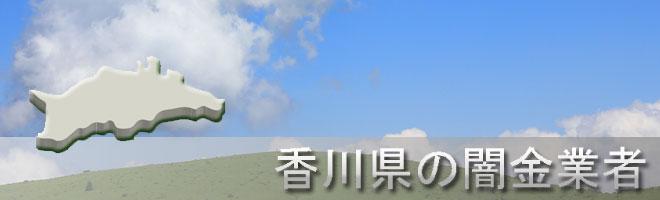 香川県内の闇金業者一覧