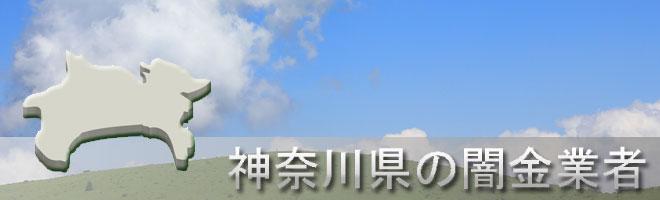 神奈川県内の闇金業者一覧