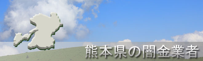 熊本県内の闇金業者一覧