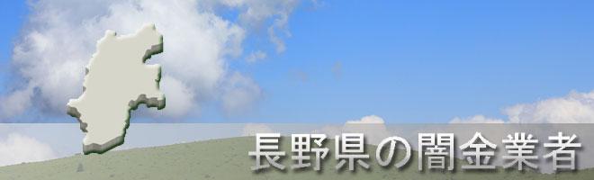 長野県内の闇金業者一覧