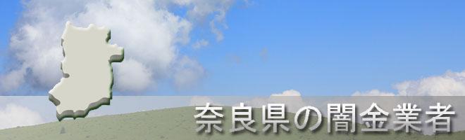 奈良県内の闇金業者一覧
