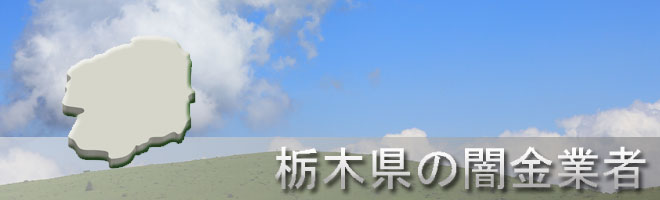 栃木県内の闇金業者一覧