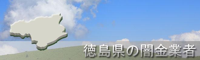 徳島県内の闇金業者一覧