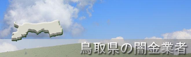 鳥取県内の闇金業者一覧